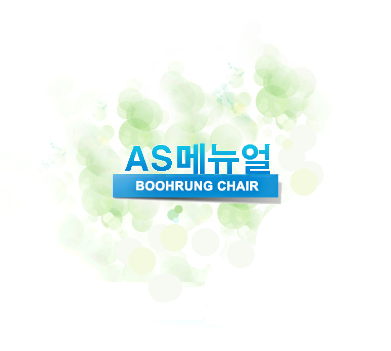 AS메뉴얼